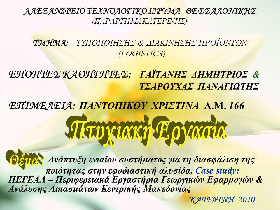 ΑΛΕΞΑΝΔΡΕΙΟ ΤΕΧΝΟΛΟΓΙΚΟ ΙΔΡΥΜΑ ΘΕΣΣΑΛΟΝΙΚΗΣ (ΠΑΡΑΡΤΗΜΑ ΚΑΤΕΡΙΝΗΣ) ΤΜΗΜΑ: ΤΥΠΟΠΟΙΗΣΗΣ & ΔΙΑΚΙΝΗΣΗΣ ΠΡΟΪΟΝΤΩΝ (LOGISTICS) ΕΠΟΠΤΕΣ ΚΑΘΗΓΗΤΕΣ: ΓΑΪΤΑΝΗΣ ΔΗΜΗΤΡΙΟΣ & ΤΣΑΡΟΥΧΑΣ ΠΑΝΑΓΙΩΤΗΣ ΕΠΙΜΕΛΕΙΑ: ΠΑΝΤΟΠΙΚΟΥ ΧΡΙΣΤΙΝΑ Α.Μ.