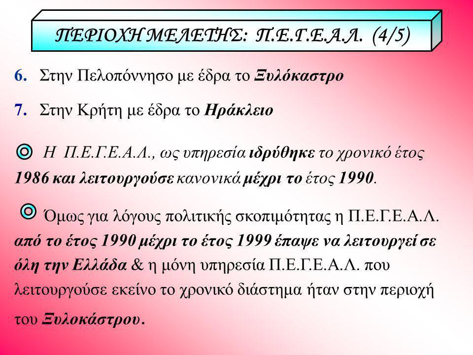 6.Στην Πελοπόννησο με έδρα το Ξυλόκαστρο 7.