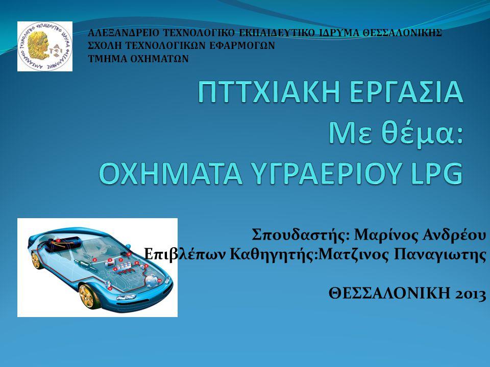 Απαιτήσεις για έγκριση του εξοπλισμού της εγκατάστασης υγραεριοκίνησης βάσει της οδηγίας ECE R67 Χαρακτηριστικά πινακίδας έγκρισης τύπου δεξαμενής LPG