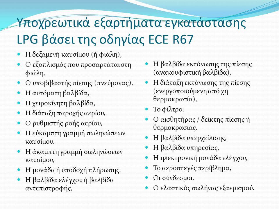 Υποχρεωτικά εξαρτήματα εγκατάστασης LPG βάσει της οδηγίας ECE R67 Η δεξαμενή καυσίμου (ή φιάλη), Ο εξοπλισμός που προσαρτάται στη φιάλη, Ο υποβιβαστής