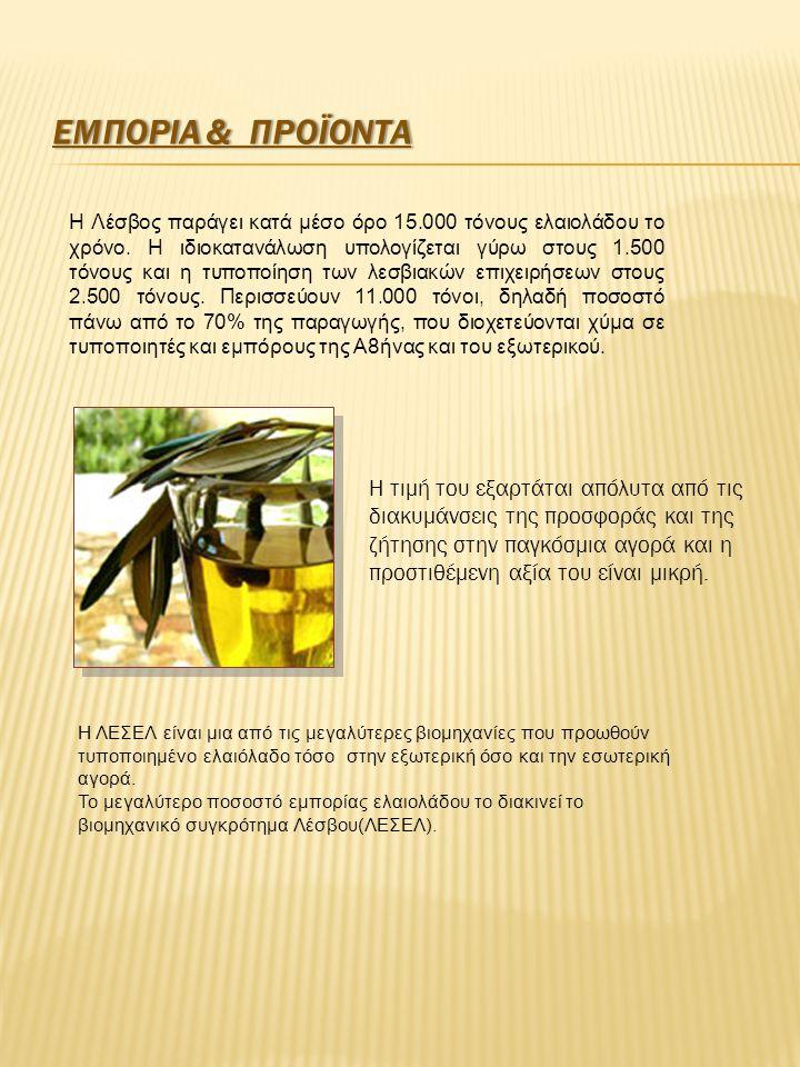 ΕΜΠΟΡΙΑ & ΠΡΟΪΟΝΤΑΕΜΠΟΡΙΑ & ΠΡΟΪΟΝΤΑ Η Λέσβος παράγει κατά μέσο όρο 15.000 τόνους ελαιολάδου το χρόνο. Η ιδιοκατανάλωση υπολογίζεται γύρω στους 1.500
