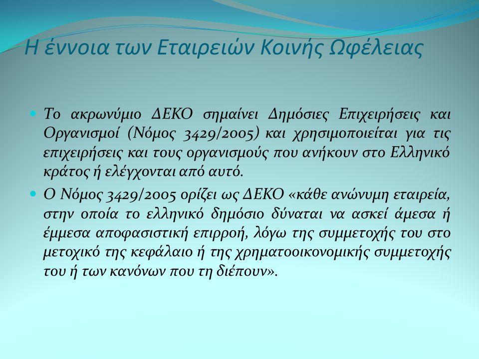 Η έννοια των Εταιρειών Κοινής Ωφέλειας Το ακρωνύμιο ΔΕΚΟ σημαίνει Δημόσιες Επιχειρήσεις και Οργανισμοί (Νόμος 3429/2005) και χρησιμοποιείται για τις επιχειρήσεις και τους οργανισμούς που ανήκουν στο Ελληνικό κράτος ή ελέγχονται από αυτό.