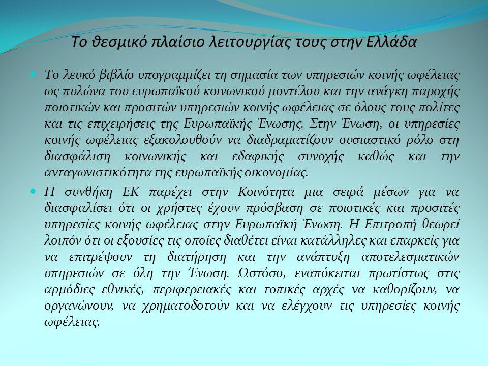 Το θεσμικό πλαίσιο λειτουργίας τους στην Ελλάδα Το λευκό βιβλίο υπογραμμίζει τη σημασία των υπηρεσιών κοινής ωφέλειας ως πυλώνα του ευρωπαϊκού κοινωνικού μοντέλου και την ανάγκη παροχής ποιοτικών και προσιτών υπηρεσιών κοινής ωφέλειας σε όλους τους πολίτες και τις επιχειρήσεις της Ευρωπαϊκής Ένωσης.