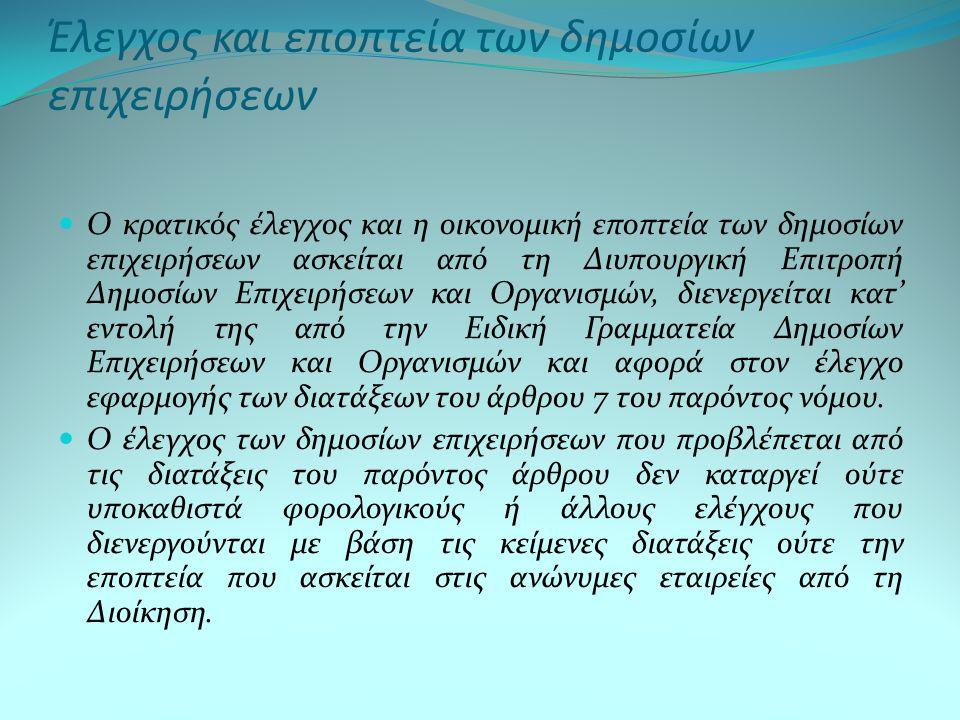 Η περίπτωση της ΕΥΔΑΠ Η ΕΥΔΑΠ (Εταιρεία Ύδρευσης και Αποχέτευσης της Πρωτεύουσας) είναι η Εταιρεία η οποία έχει ως έργο την ύδρευση και την αποχέτευση της Αθήνας καθώς και της ευρύτερης περιοχής της Αττικής.