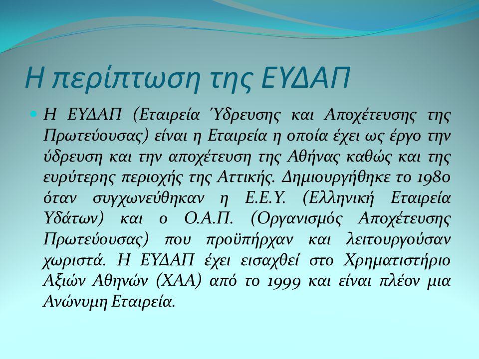Η Εταιρεία Υδρεύσεως και Αποχέτευσης Θεσσαλονίκης -ΕΥΑΘ Η Εταιρεία Υδρεύσεως και Αποχέτευσης Θεσσαλονίκης ΕΥΑΘ ΑΕ είναι υπεύθυνη για την υδροδότηση της ευρύτερης περιοχής της Θεσσαλονίκης, καθώς και για την παροχή υπηρεσιών αποχέτευσης.