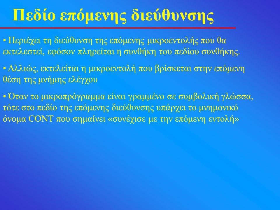 Πεδίο επόμενης διεύθυνσης Περιέχει τη διεύθυνση της επόμενης μικροεντολής που θα εκτελεστεί, εφόσον πληρείται η συνθήκη του πεδίου συνθήκης.