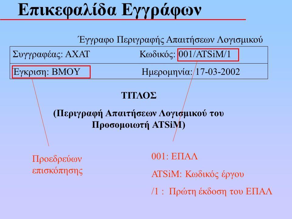 Επικεφαλίδα Εγγράφων Συγγραφέας: AXAT Κωδικός: 001/ATSiM/1 Έγκριση: BMOY Ημερομηνία: 17-03-2002 Έγγραφο Περιγραφής Απαιτήσεων Λογισμικού ΤΙΤΛΟΣ (Περιγ