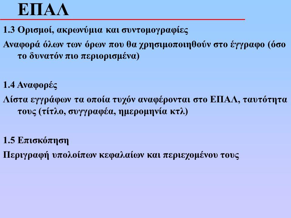 ΕΠΑΛ 1.3 Ορισμοί, ακρωνύμια και συντομογραφίες Αναφορά όλων των όρων που θα χρησιμοποιηθούν στο έγγραφο (όσο το δυνατόν πιο περιορισμένα) 1.4 Αναφορές