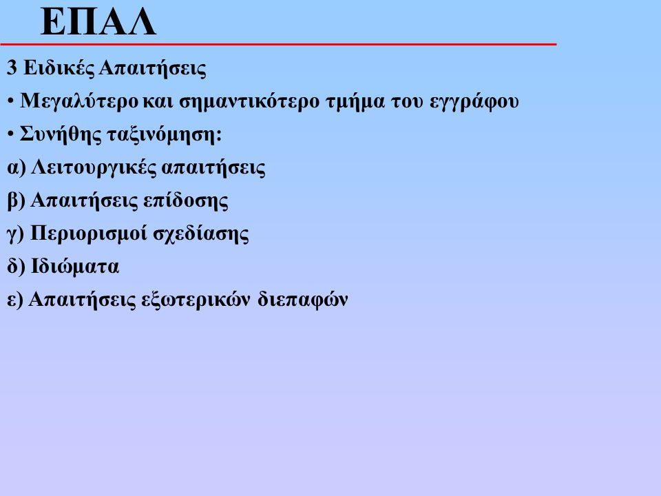 ΕΠΑΛ 3 Ειδικές Απαιτήσεις Μεγαλύτερο και σημαντικότερο τμήμα του εγγράφου Συνήθης ταξινόμηση: α) Λειτουργικές απαιτήσεις β) Απαιτήσεις επίδοσης γ) Περ