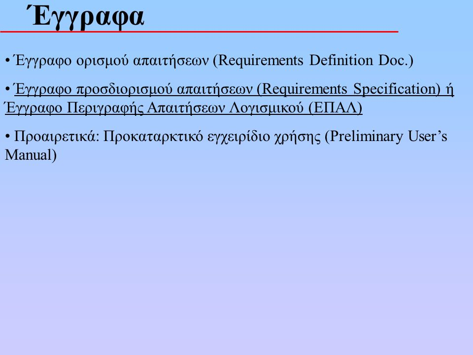 Έγγραφα Έγγραφο ορισμού απαιτήσεων (Requirements Definition Doc.) Έγγραφο προσδιορισμού απαιτήσεων (Requirements Specification) ή Έγγραφο Περιγραφής Α