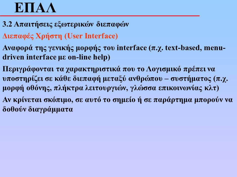 ΕΠΑΛ 3.2 Απαιτήσεις εξωτερικών διεπαφών Διεπαφές Χρήστη (User Interface) Αναφορά της γενικής μορφής του interface (π.χ. text-based, menu- driven inter