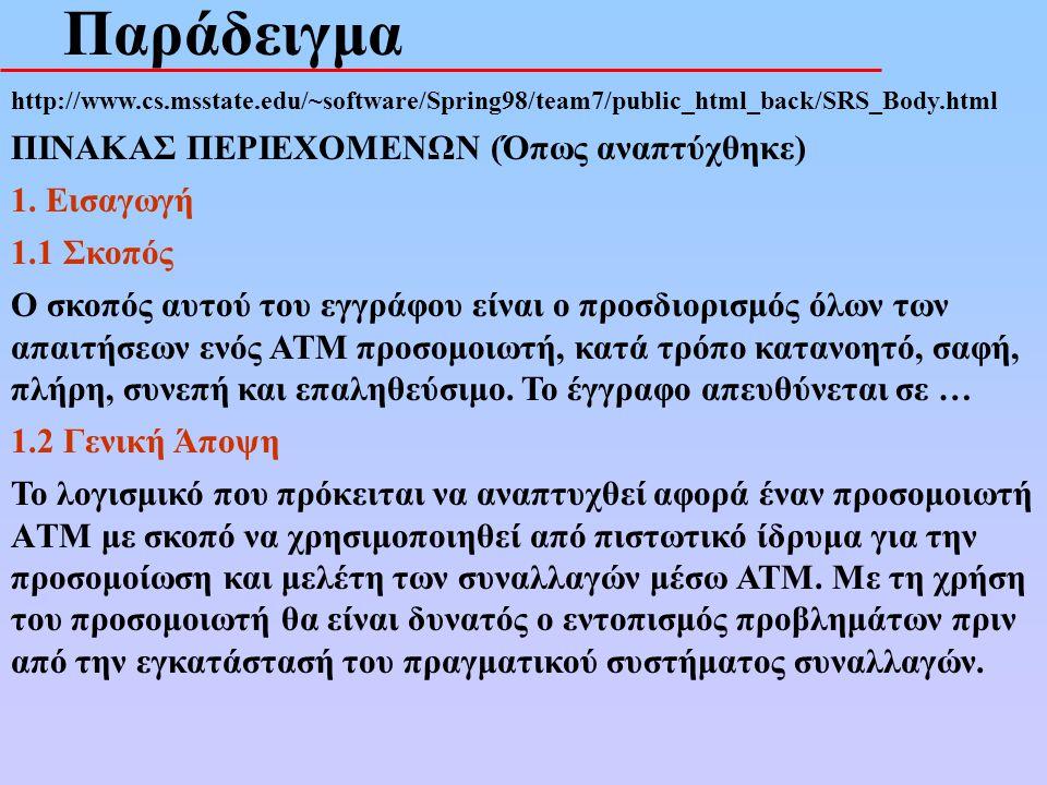 Παράδειγμα http://www.cs.msstate.edu/~software/Spring98/team7/public_html_back/SRS_Body.html ΠΙΝΑΚΑΣ ΠΕΡΙΕΧΟΜΕΝΩΝ (Όπως αναπτύχθηκε) 1. Εισαγωγή 1.1 Σ