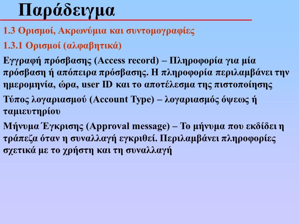 Παράδειγμα 1.3 Ορισμοί, Ακρωνύμια και συντομογραφίες 1.3.1 Ορισμοί (αλφαβητικά) Εγγραφή πρόσβασης (Access record) – Πληροφορία για μία πρόσβαση ή απόπ