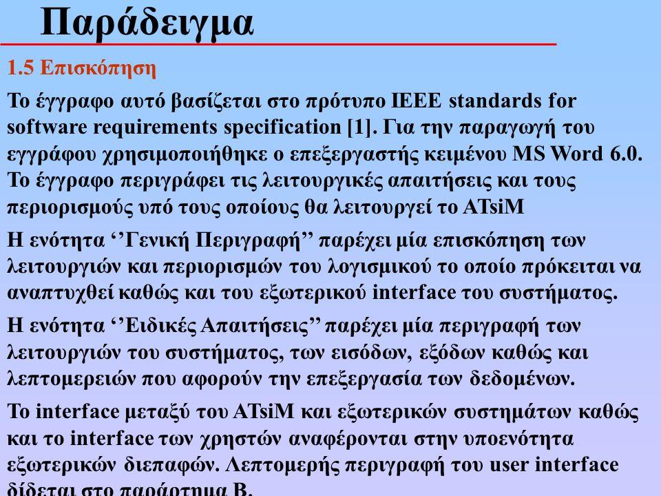 Παράδειγμα 1.5 Επισκόπηση Το έγγραφο αυτό βασίζεται στο πρότυπο IEEE standards for software requirements specification [1]. Για την παραγωγή του εγγρά