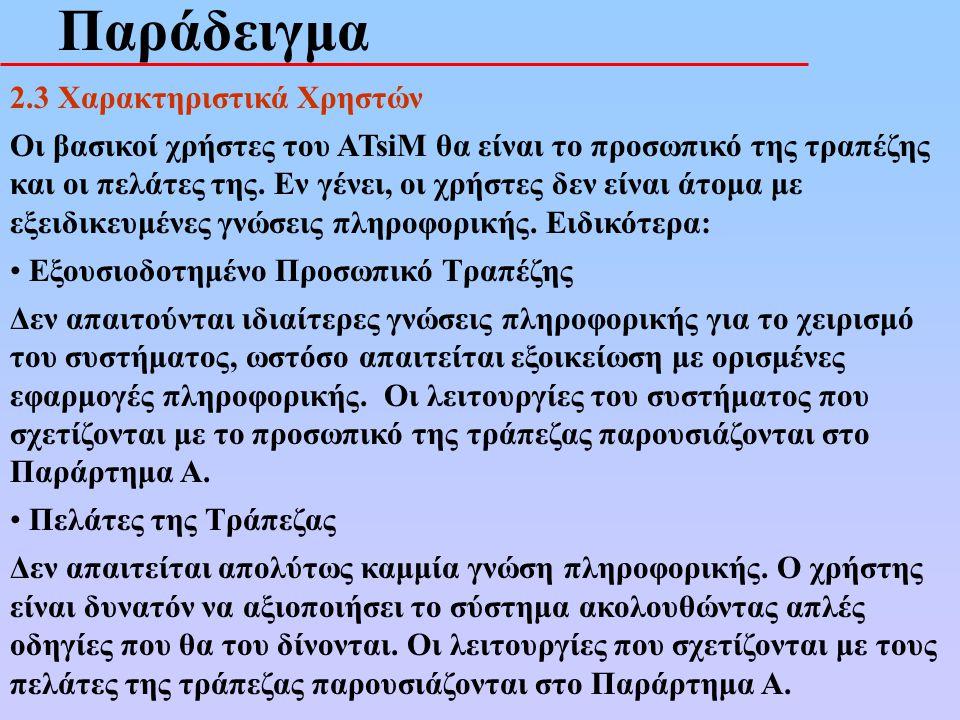Παράδειγμα 2.3 Χαρακτηριστικά Χρηστών Οι βασικοί χρήστες του ATsiM θα είναι το προσωπικό της τραπέζης και οι πελάτες της. Εν γένει, οι χρήστες δεν είν