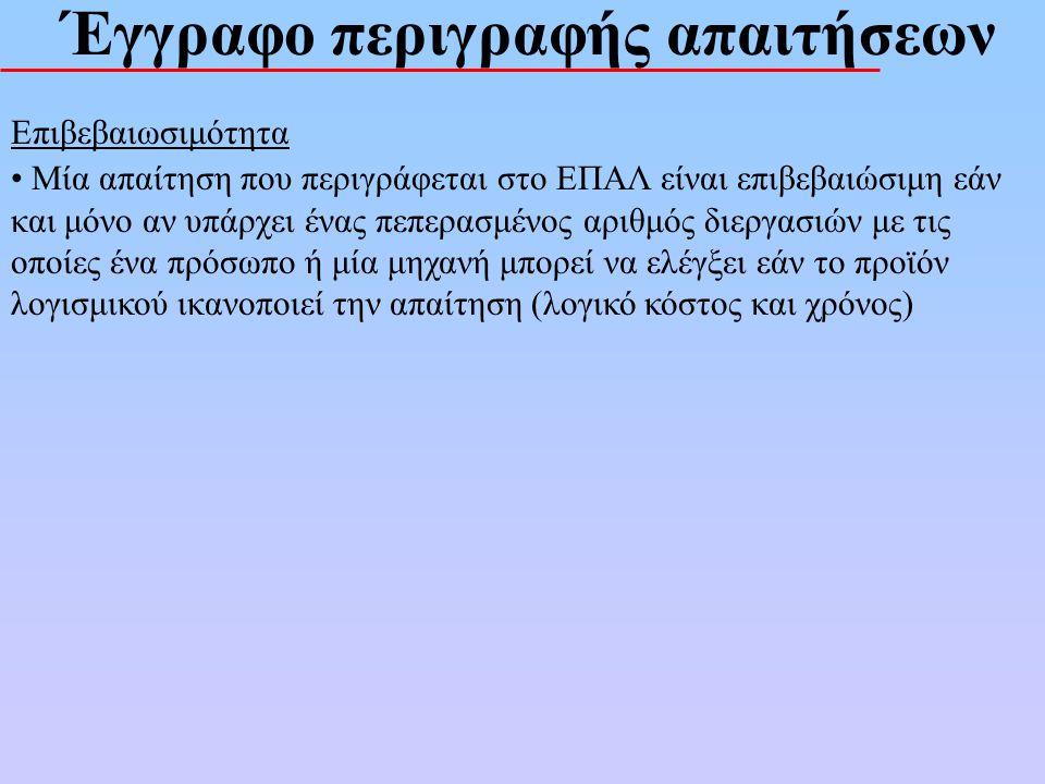 ΕΠΑΛ 3 Ειδικές Απαιτήσεις Μεγαλύτερο και σημαντικότερο τμήμα του εγγράφου Συνήθης ταξινόμηση: α) Λειτουργικές απαιτήσεις β) Απαιτήσεις επίδοσης γ) Περιορισμοί σχεδίασης δ) Ιδιώματα ε) Απαιτήσεις εξωτερικών διεπαφών