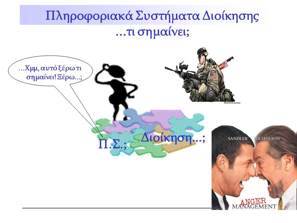 Πληροφοριακά Συστήματα Διοίκησης...τι σημαίνει; Διοίκηση...; Π.Σ.;...Χμμ, αυτό ξέρω τι σημαίνει.