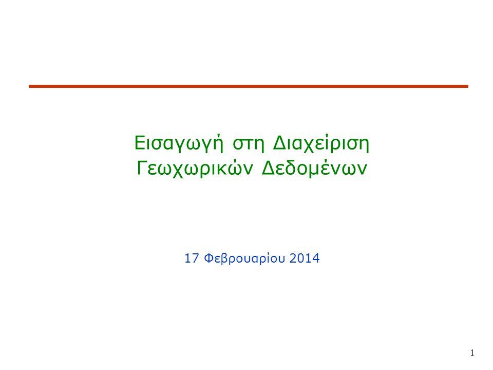 1 Εισαγωγή στη Διαχείριση Γεωχωρικών Δεδομένων 17 Φεβρουαρίου 2014