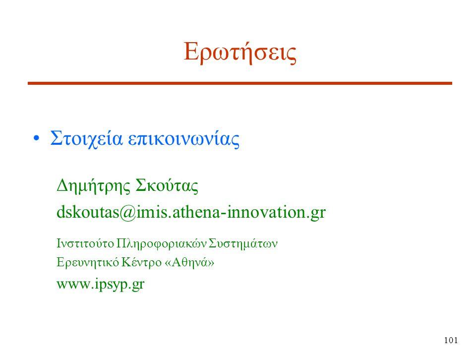 Ερωτήσεις Στοιχεία επικοινωνίας Δημήτρης Σκούτας dskoutas@imis.athena-innovation.gr Ινστιτούτο Πληροφοριακών Συστημάτων Eρευνητικό Κέντρο «Αθηνά» www.ipsyp.gr 101