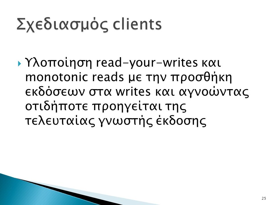  Υλοποίηση read-your-writes και monotonic reads με την προσθήκη εκδόσεων στα writes και αγνοώντας οτιδήποτε προηγείται της τελευταίας γνωστής έκδοσης 25