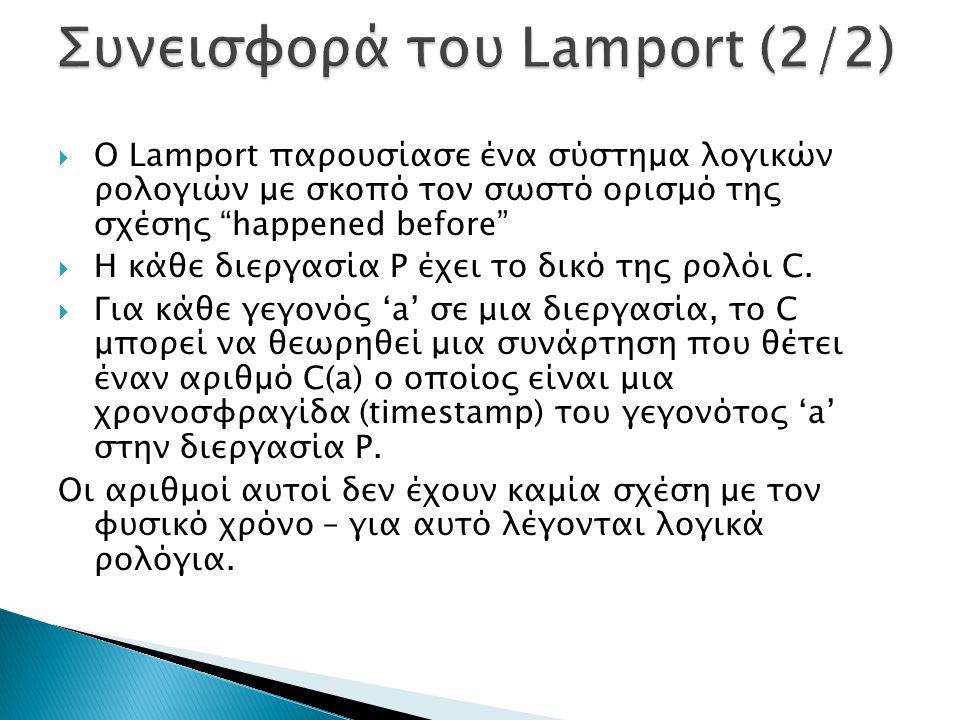 """ Ο Lamport παρουσίασε ένα σύστημα λογικών ρολογιών με σκοπό τον σωστό ορισμό της σχέσης """"happened before""""  Η κάθε διεργασία P έχει το δικό της ρολόι"""