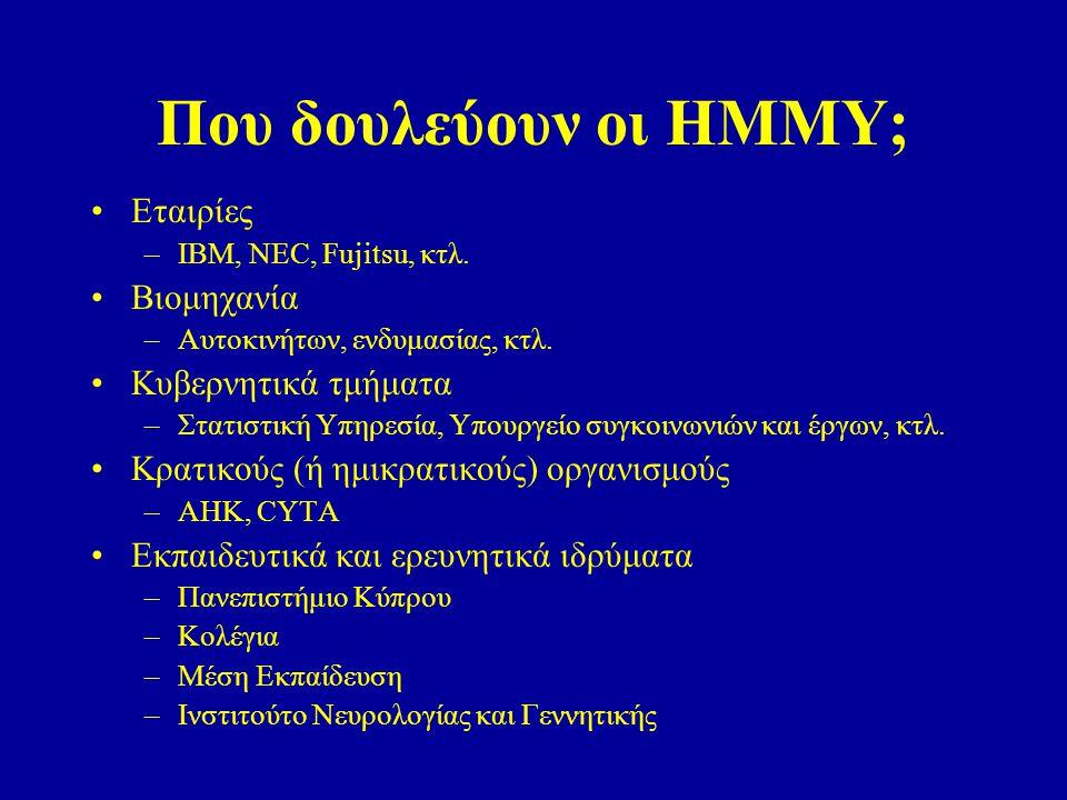 Που δουλεύουν οι ΗΜΜΥ; Εταιρίες –ΙΒΜ, NEC, Fujitsu, κτλ.