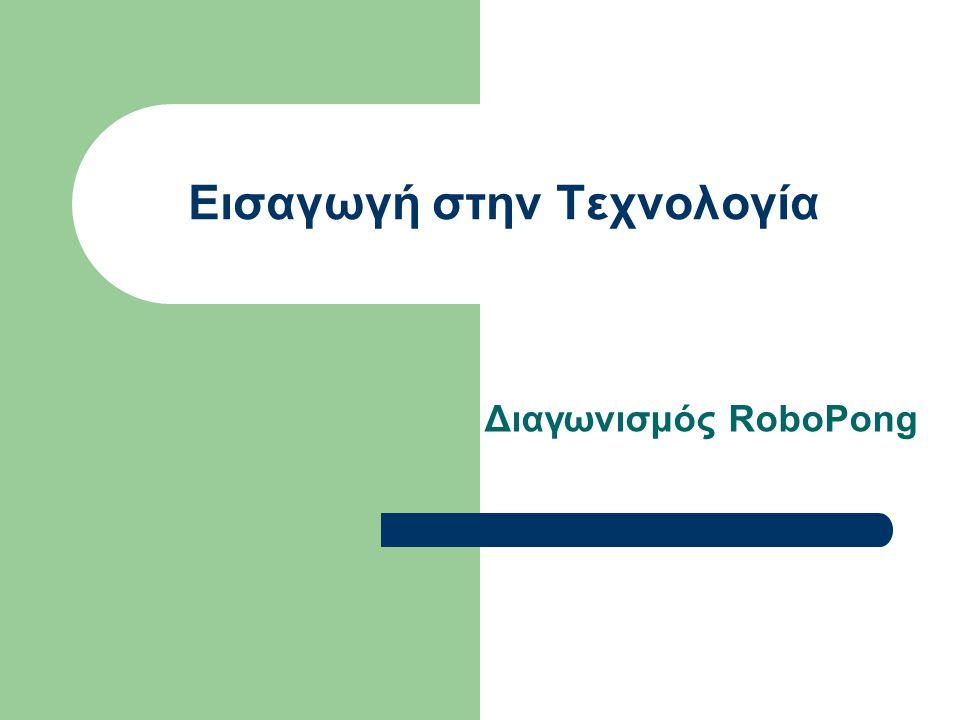 Εισαγωγή στην Τεχνολογία Διαγωνισμός RoboPong