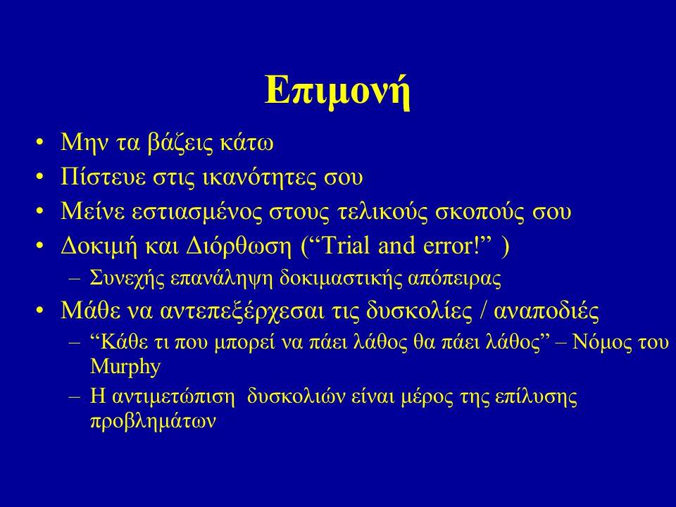 """Επιμονή Μην τα βάζεις κάτω Πίστευε στις ικανότητες σου Μείνε εστιασμένος στους τελικούς σκοπούς σου Δοκιμή και Διόρθωση (""""Trial and error!"""" ) –Συνεχής"""