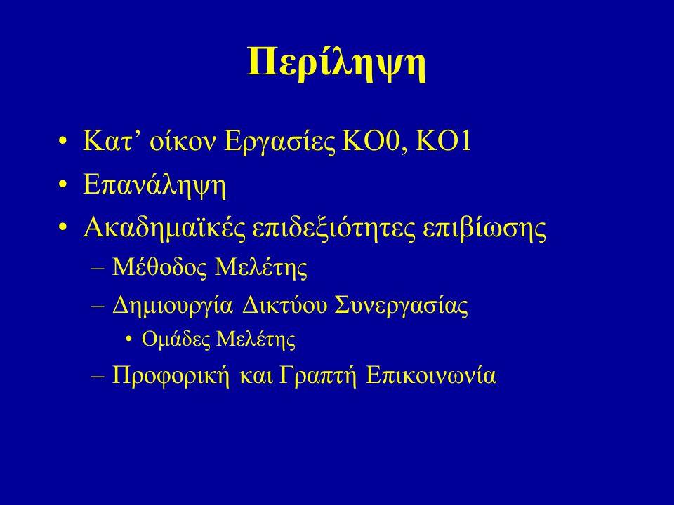 Εξειδικεύσεις ΗΜΜΥ Μηχανική Ηλεκτρικής Ισχύος (AO: Power Engineering) Ηλεκτρονικά (AO: Electronics) Ολοκληρωμένα κυκλώματα (AO: Ιntegrated Circuits) Υπολογιστές (AO: Computers) Oπτοηλεκτρονική (AO: Optoelectronics) Ηλεκτρομαγνητική (AO: Electromagnetics) Τηλεπικοινωνίες και Επεξεργασία Σήματος (AO: Telecommunications and Signal Processing) Ασύρματες Επικοινωνίες (AO: Wireless Communication) Δίκτυα Υπολογιστών (AO: Computer Networks) Επεξεργασία Εικόνας (AO: Image Processing) Συστήματα Ελέγχου (AO: Control Systems) Ρομποτική (AO: Robotics) Ευφυή Συστήματα (AO: Intelligent Systems) Tεχνολογία Βιοϊατρικών Συστημάτων (AO: Biomedical Systems)