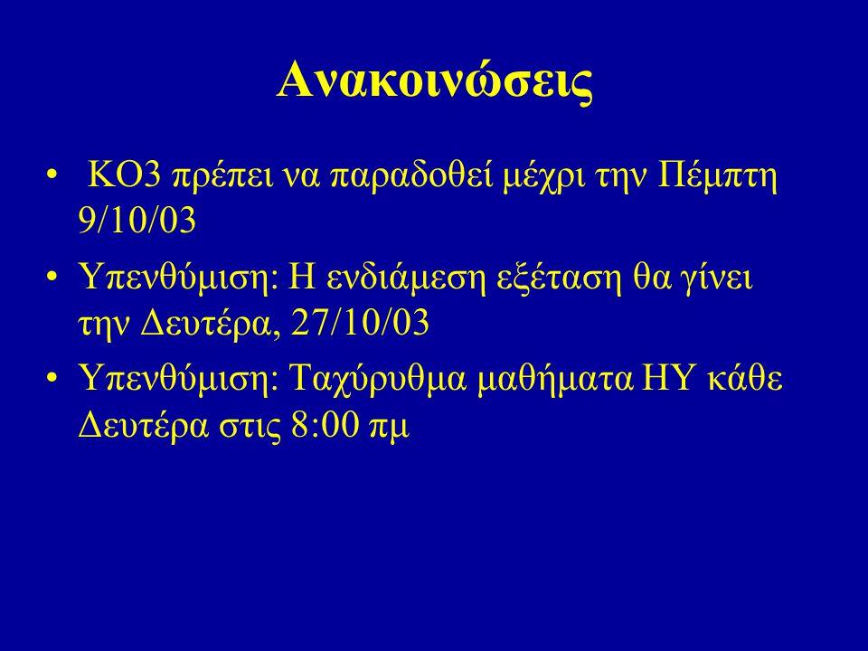 Ανακοινώσεις ΚΟ3 πρέπει να παραδοθεί μέχρι την Πέμπτη 9/10/03 Υπενθύμιση: Η ενδιάμεση εξέταση θα γίνει την Δευτέρα, 27/10/03 Υπενθύμιση: Ταχύρυθμα μαθ