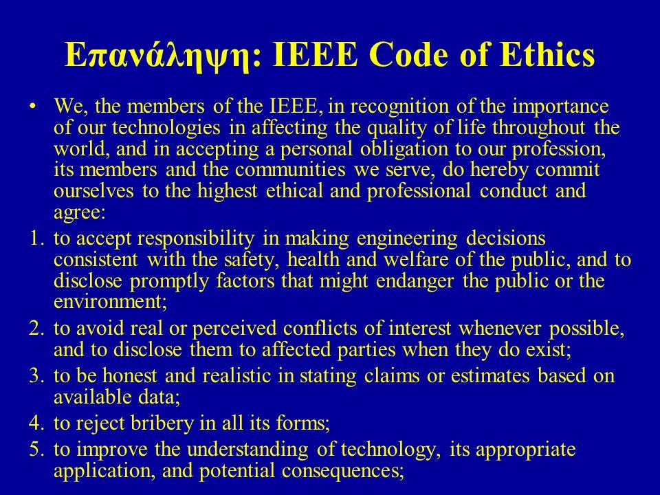 Επανάληψη: IEEE Code of Ethics We, the members of the IEEE, in recognition of the importance of our technologies in affecting the quality of life thro