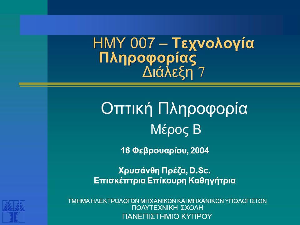 ΗΜΥ 007 – Τεχνολογία Πληροφορίας Διάλεξη 7 Οπτική Πληροφορία Μέρος Β 16 Φεβρουαρίου, 2004 Χρυσάνθη Πρέζα, D.Sc. Επισκέπτρια Επίκουρη Καθηγήτρια TΜΗΜΑ