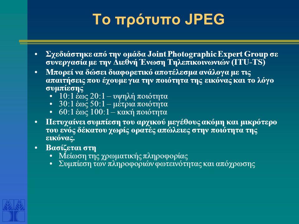 Το πρότυπο JPEG Σχεδιάστηκε από την ομάδα Joint Photographic Expert Group σε συνεργασία με την Διεθνή Ένωση Τηλεπικοινωνιών (ITU-TS) Μπορεί να δώσει διαφορετικό αποτέλεσμα ανάλογα με τις απαιτήσεις που έχουμε για την ποιότητα της εικόνας και το λόγο συμπίεσης 10:1 έως 20:1 – υψηλή ποιότητα 30:1 έως 50:1 – μέτρια ποιότητα 60:1 έως 100:1 – κακή ποιότητα Πετυχαίνει συμπίεση του αρχικού μεγέθους ακόμη και μικρότερο του ενός δέκατου χωρίς ορατές απώλειες στην ποιότητα της εικόνας.
