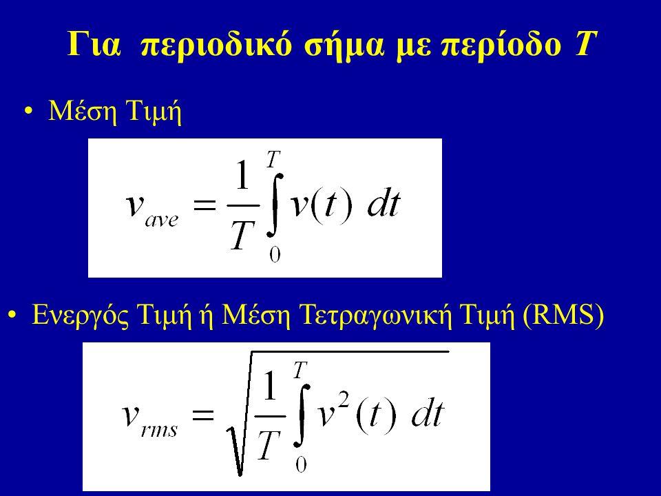 Για περιοδικό σήμα με περίοδο Τ Μέση Τιμή Ενεργός Τιμή ή Μέση Τετραγωνική Τιμή (RMS)