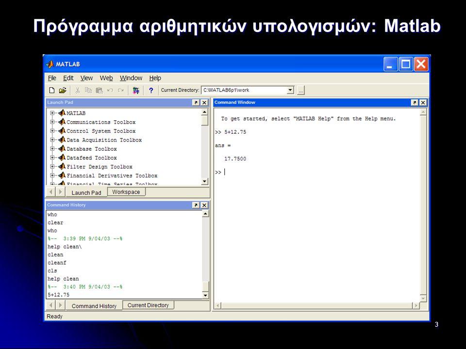 3 Πρόγραμμα αριθμητικών υπολογισμών: Matlab