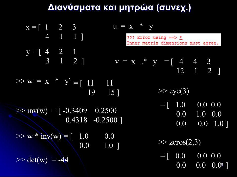9 Γραφικές απεικoνίσεις σημείων >> x1 = 5; >> y1 = 7; >> plot(x1,y1, * ) % Σχεδιασμός σημείων (x1,y1) >> grid on % Προσθήκη κύριων γραμμών στο διάγραμμα >> title( Sxediash Shmeioy ) % Προσθήκη τίτλου >> xlabel( X ) >> ylabel( Y ) % Προσθήκη τίτλων στους άξονες σχεδίασης