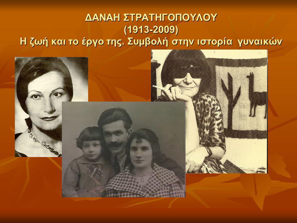 ΔΑΝΑΗ ΣΤΡΑΤΗΓΟΠΟΥΛΟΥ (1913-2009) Η ζωή και το έργο της. Συμβολή στην ιστορία γυναικών