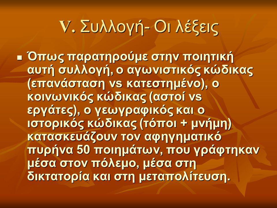 V. Συλλογή- Οι λέξεις Όπως παρατηρούμε στην ποιητική αυτή συλλογή, ο αγωνιστικός κώδικας (επανάσταση vs κατεστημένο), ο κοινωνικός κώδικας (αστοί vs ε