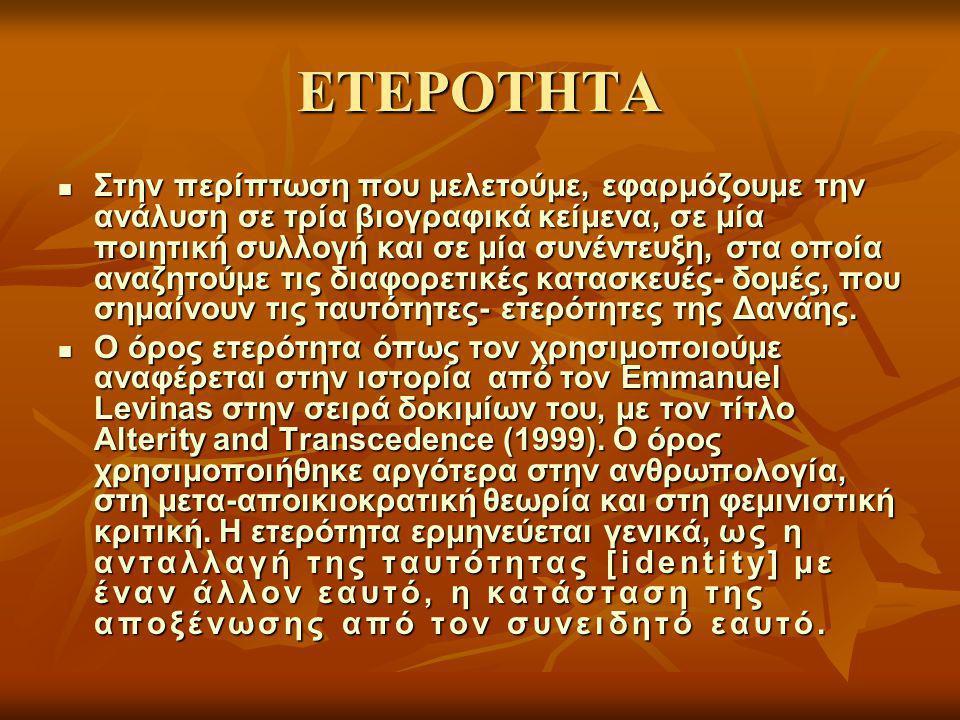 ΣΥΝΕΝΤΕΥΞΗ-ΥΛΙΚΟ ΙΙΙ Από την τελευταία φράση της Δανάης προκύπτει το ζήτημα αλληλοδανεισμού και επικάλυψης συνθετών και στιχουργών από το δημοτικό προς το λαϊκό, ελαφρολαικό, ρεμπέτικο τραγούδι, το οποίο αφορά πολλούς επώνυμους της εποχής ανάμεσα στους οποίους τον Χατζηδάκι, την Δανάη, τον Τσιτσάνη.