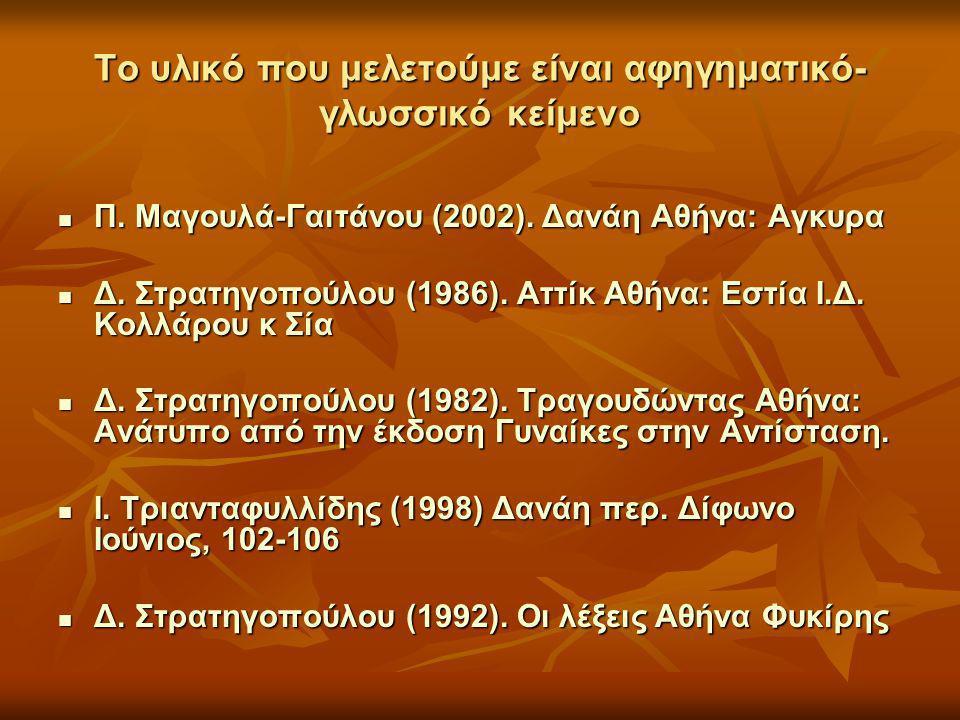 ΣΥΝΕΝΤΕΥΞΗ-ΥΛΙΚΟ ΙΙΙ από εγκρίσεις και αξιολογήσεις του έργου της (μεταφράσεις + διδασκαλία) από εγκρίσεις και αξιολογήσεις του έργου της (μεταφράσεις + διδασκαλία) από δεσμούς ελληνικότητας και συγγένειας από δεσμούς ελληνικότητας και συγγένειας έτσι προκύπτουν οι σταθερές ετερότητες και αξίες που ταξινομούνται σε μία λίστα ενός χαρακτηρολογικού σχήματος: έτσι προκύπτουν οι σταθερές ετερότητες και αξίες που ταξινομούνται σε μία λίστα ενός χαρακτηρολογικού σχήματος: στιχουργός-μουσικός + δημοσιογράφος- μεταφράστρια + γυναίκα (αδελφή, ερωτευμένη, μητέρα)- ελλαδολάτρισσα + αγωνίστρια κομμουνίστρια + φεμινίστρια στιχουργός-μουσικός + δημοσιογράφος- μεταφράστρια + γυναίκα (αδελφή, ερωτευμένη, μητέρα)- ελλαδολάτρισσα + αγωνίστρια κομμουνίστρια + φεμινίστρια