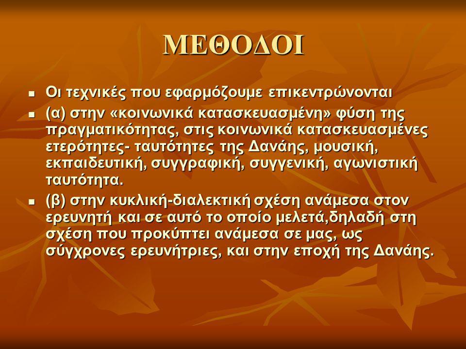 ΑΠΟΤΕΛΕΣΜΑΤΑ στο αυτοβιογραφικό αυτό κείμενο εντοπίζουμε και τις πέντε μεταβλητές ως δράση, αρμοδιότητες, επιτέλεση, χειρισμό της δράσης και αξιολόγηση της ίδιας της δράσης από τη Δανάη με άξονα τον κομμουνιστικό αγώνα.