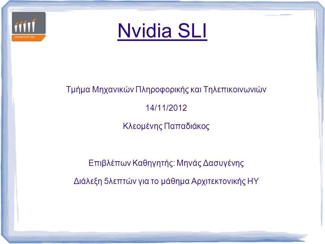 2 Τι είναι το SLI; Είναι το ακρωνύμιο των λέξεων Scalable Link Interface.