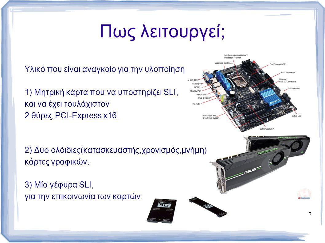 7 Πως λειτουργεί; Υλικό που είναι αναγκαίο για την υλοποίηση: 1) Μητρική κάρτα που να υποστηρίζει SLI, και να έχει τουλάχιστον 2 θύρες PCI-Express x16