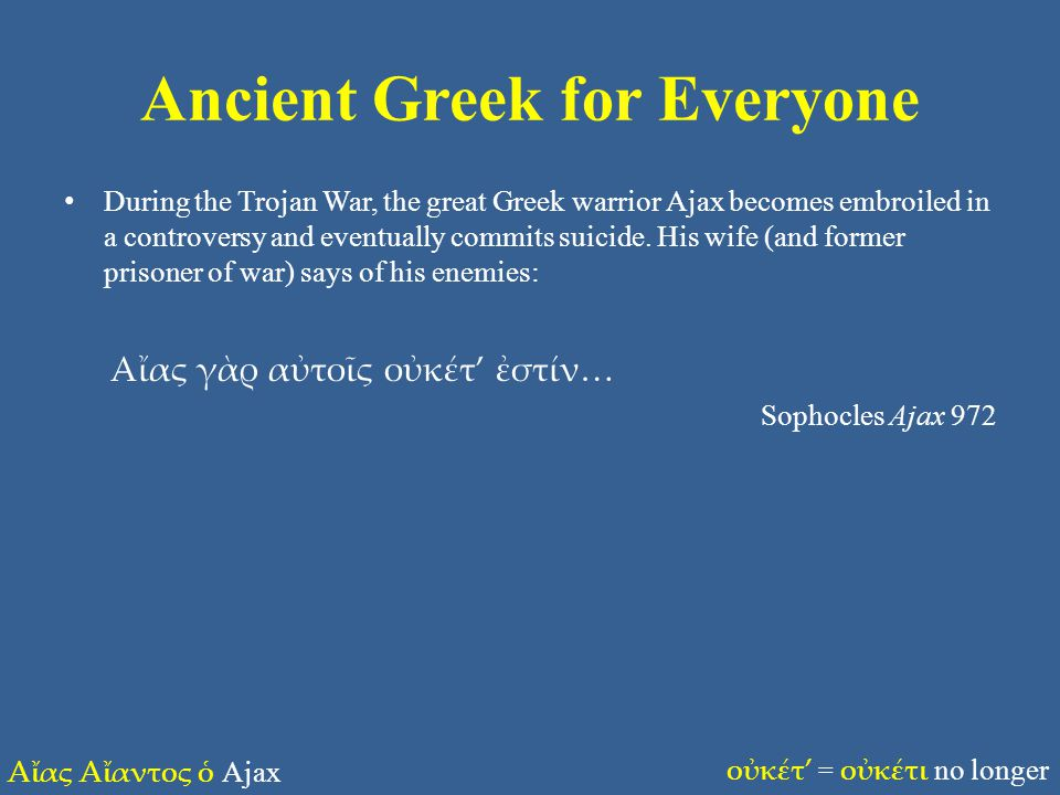 Ancient Greek for Everyone From a lawsuit about a disputed inheritance: the speaker has listed people to whom the law does not give the inheritance and then asks: ἀλλὰ τίνι καὶ δίδωσιν; Demosthenes 43.52