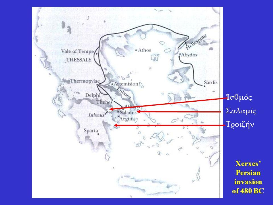 Xerxes' Persian invasion of 480 BC Τροιζήν Σαλαμίς Ἰσθμός