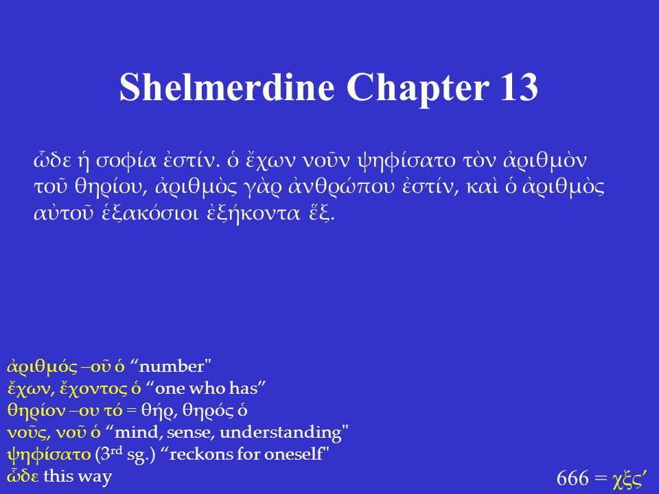Shelmerdine Chapter 13 ὧδε ἡ σοφία ἐστίν.