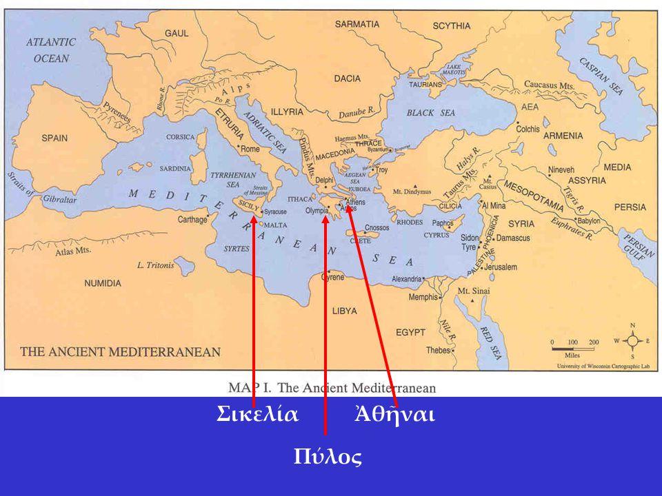 ΣικελίαἈθῆναι Πύλος