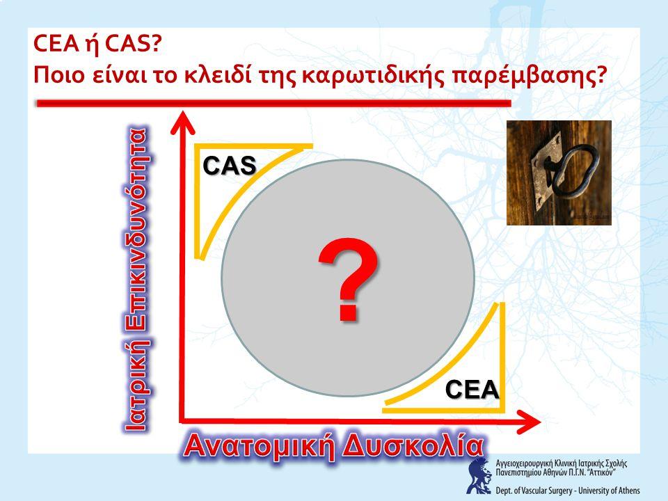 CEA ή CAS? Ποιο είναι το κλειδί της καρωτιδικής παρέμβασης? ? CAS CEA