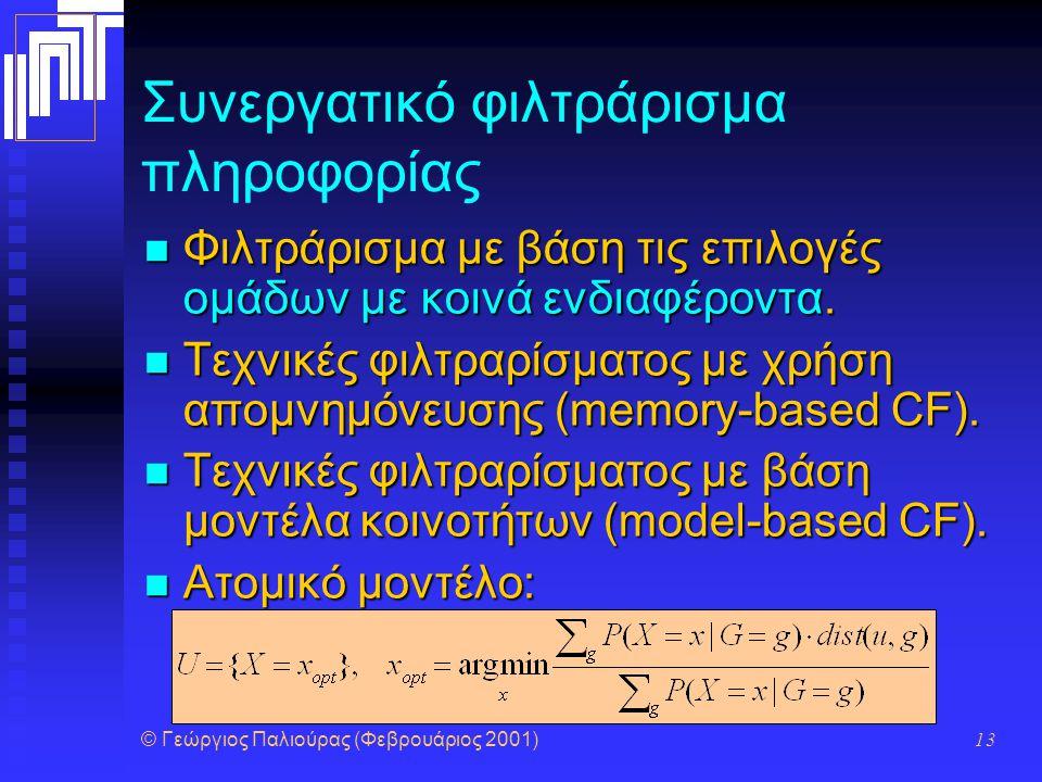 © Γεώργιος Παλιούρας (Φεβρουάριος 2001) 13 Συνεργατικό φιλτράρισμα πληροφορίας Φιλτράρισμα με βάση τις επιλογές ομάδων με κοινά ενδιαφέροντα. Φιλτράρι