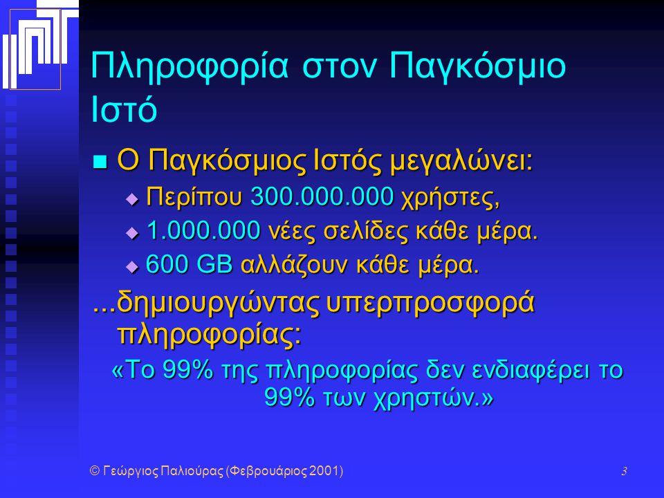 © Γεώργιος Παλιούρας (Φεβρουάριος 2001) 3 Πληροφορία στον Παγκόσμιο Ιστό Ο Παγκόσμιος Ιστός μεγαλώνει: Ο Παγκόσμιος Ιστός μεγαλώνει:  Περίπου 300.000.000 χρήστες,  1.000.000 νέες σελίδες κάθε μέρα.